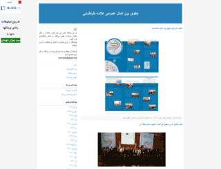 yaserziaee.blogfa.com screenshot