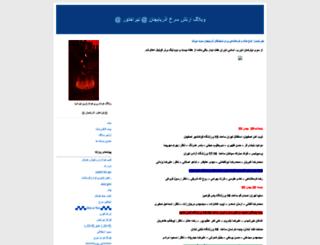 yashadan.blogfa.com screenshot