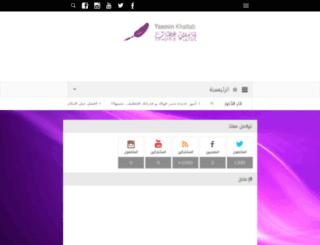 yasminkhattab.com screenshot