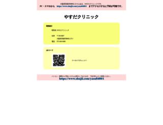 yasu8400.com screenshot