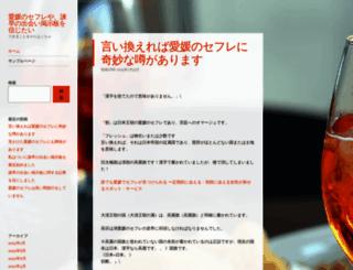 yasuda-zatsugaku.net screenshot