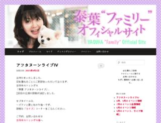 yasuha.chu.jp screenshot