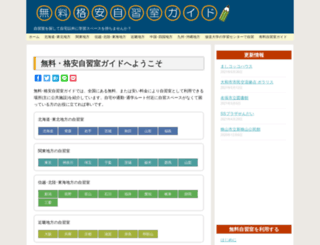 yasumana.com screenshot