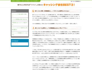 yasuoku.jp screenshot