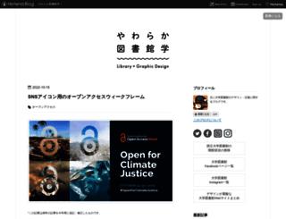 yawatosho.hateblo.jp screenshot