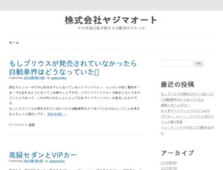 yazima.jp screenshot