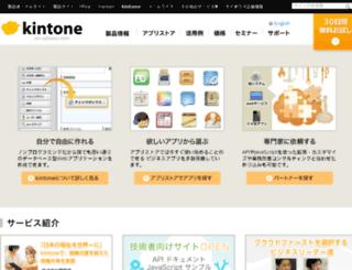 yazuya.cybozu.com screenshot