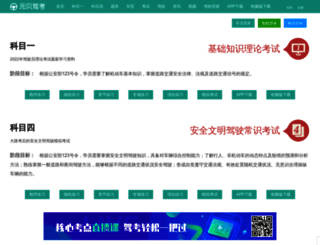 ybjk.com screenshot