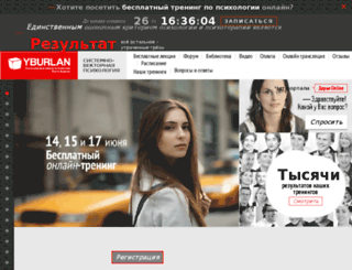 yburlan.com screenshot