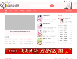 yc.ireader.com.cn screenshot