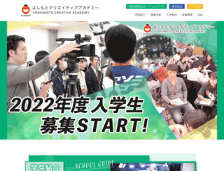 ycc.yoshimoto.co.jp screenshot