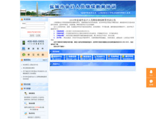 yccz.ce.esnai.net screenshot