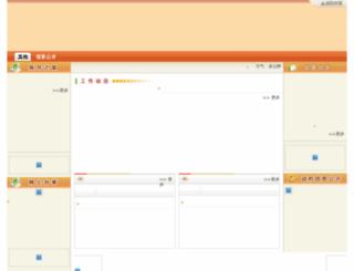 ycj.jinhu.gov.cn screenshot