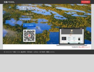 ycool.com screenshot