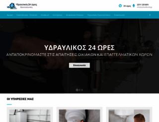 ydravlikoi24.gr screenshot