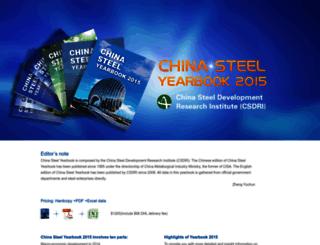 yearbook.mysteel.com.cn screenshot