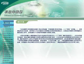 yearbook.stpi.org.tw screenshot