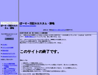 yebisu.gozaru.jp screenshot