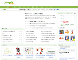 yeegle.com screenshot