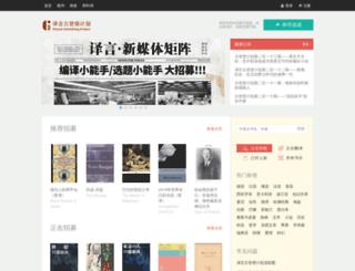 yeeyan.org screenshot