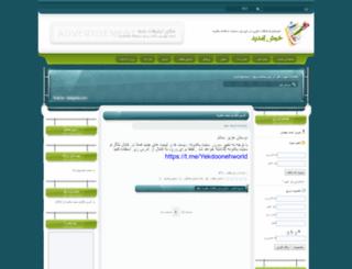 yekdooneh.com screenshot