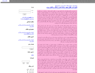 yekta134resane.avablog.ir screenshot
