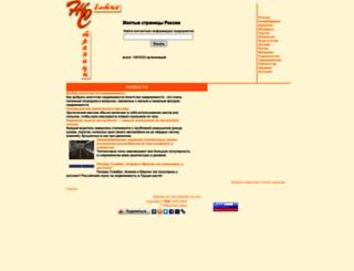 yellowpages.rin.ru screenshot
