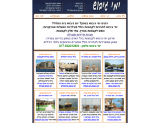 yemei-gibush.co.il screenshot