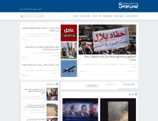 yemen-press.com screenshot