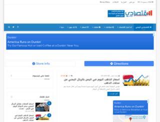 yemeneconomist.com screenshot