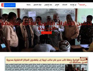yemenexam.com screenshot