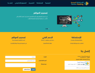 yemenhosting.com screenshot