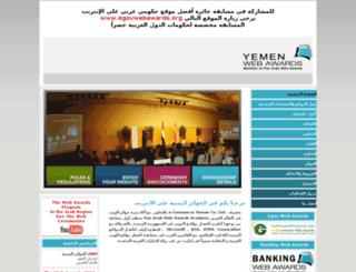 yemenwebawards.org screenshot
