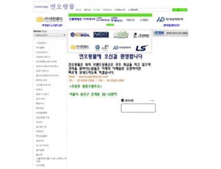 yeonorangmall.com screenshot