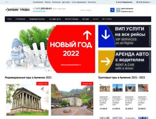 yerevantravel.ru screenshot