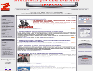 yerkramas.do.am screenshot