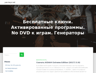 yes-keys.ru screenshot