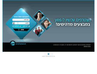 yes.best-offers.co.il screenshot