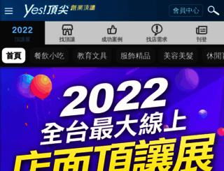 yesone.com.tw screenshot