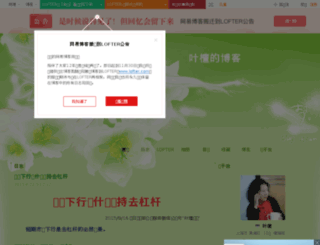 yetanblog.blog.163.com screenshot