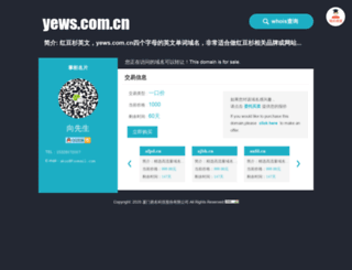 yews.com.cn screenshot