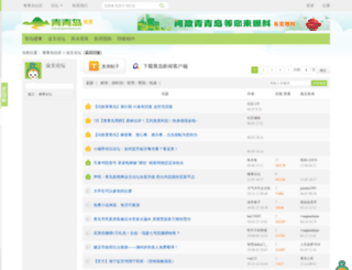 yezhu.qingdaonews.com screenshot