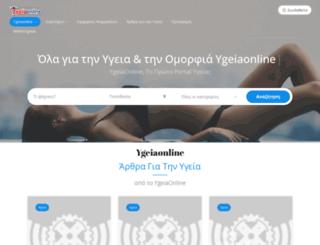 ygeiaonline.gr screenshot
