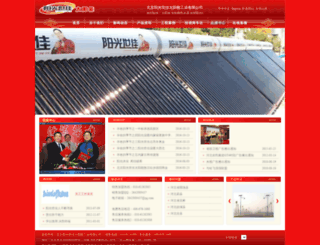 ygsjsolar.com screenshot