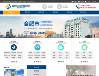 ygxhbyy.com screenshot