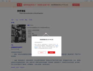 yhasdfgh2348.blog.163.com screenshot