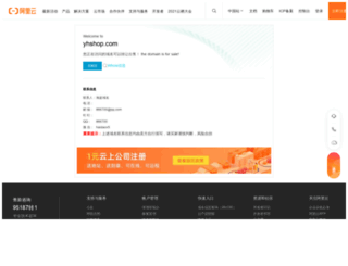 yhshop.com screenshot