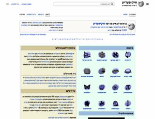 yi.wikipedia.org screenshot