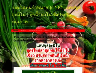 yiccthailand.blogspot.com screenshot