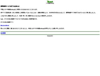 yicha.jp screenshot
